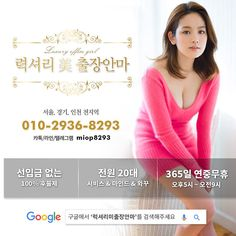 관악구출장안마 | miopanma1.com/gwanag/ | mi luxury | Flickr