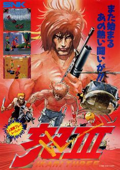 The Arcade Flyer Archive - Video Game Flyers: Ikari III: The Rescue, SNK / SNK Playmore Corp.