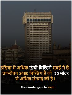 intresting fact in hindi General Knowledge Book, Gernal Knowledge, Knowledge Quotes, Real Facts, Weird Facts, Fun Facts, Some Amazing Facts, Interesting Facts About World, Bollywood Funny
