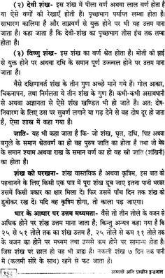असली प्राचीन महाइन्द्रजाल: Authentic and Ancient Maha Indrajaal Vedic Mantras, Hindu Mantras, Astrology Hindi, All Mantra, Friendship Quotes In Hindi, Black Magic Book, Hindi Books, Learn Hindi, Gayatri Mantra