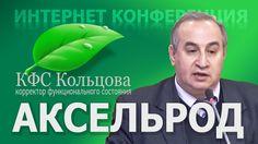 Аксельрод А.Е. 2016-04-28 «Всё о SALVATOR» #кфскольцова