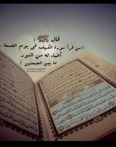 """رزقكم الله نورا بالقلب وضياءً بالوجه وعافية بالبدن جمعه مباركه"""""""