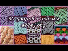 30 узоров для вязания крючком + СХЕМЫ вязания • Выпуск 2 (Узоры 031-060) - YouTube