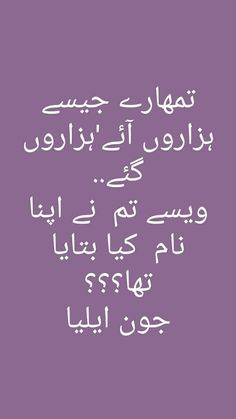 Team Quotes, Mood Quotes, Girl Quotes, Poetry Pic, Love Poetry Urdu, Miss My Best Friend, John Elia Poetry, Urdu Funny Quotes, Love Romantic Poetry