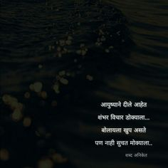 My Life Quotes, Poem Quotes, Hindi Quotes, Best Quotes, Marathi Poems, Marathi Calligraphy, Adorable Quotes, Secret Love Quotes, Marathi Status