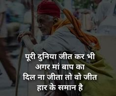 Hindi Motivational Quotes, Inspirational Quotes in Hindi - Brain Hack Quotes Love Parents Quotes, Mom And Dad Quotes, Family Quotes, Papa Quotes, Ego Quotes, Good Thoughts Quotes, Good Life Quotes, Deep Thoughts, Hindi Quotes Images