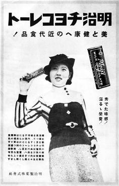 明治チョコレート 1936年