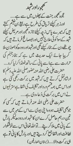 BakhtawerBokhari | urdu Lovers | Urdu quotes, Love poetry