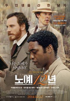 책으로 책하다 :: <노예 12년> 수많은 강렬함들이 부딪히는 놀라운 영화