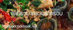 วิธีทำไข่เยี่ยวม้ากะเพรากรอบ เมนูอาหารไทยไข่เยี่ยวม้ากระเพรากรอบ Thai Food Menu, Thai Recipes, Beef, Chicken, Meat, Thai Food Recipes, Steak, Cubs