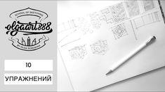 ✍🏼МОИ ТОП 10 УПРАЖНЕНИЙ НА ПОСТАНОВКУ РУКИ: для художников, дизайнеров, ...