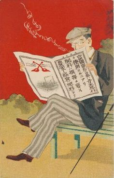 Japanese postcard  Japanese  Artist Unknown, Japanese,  http://www.mfa.org/collections/object/japanese-postcard-414872