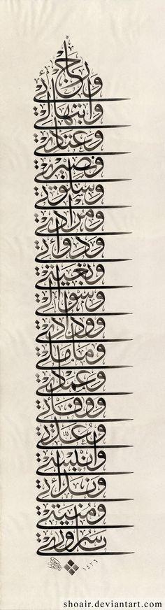 calligrapher Farouk Haddad 5 by ACalligraphy on DeviantArt – En Güncel Araba Resimleri Arabic Calligraphy Design, Arabic Calligraphy Art, Beautiful Calligraphy, Arabic Art, Caligraphy, Typography Art, Lettering, Typographic Design, Turkish Art