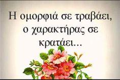 Ακριβώς Greek Quotes, Meaning Of Life, Art Of Living, Narcissist, Book Quotes, Wise Words, Meant To Be, Poems, Lyrics