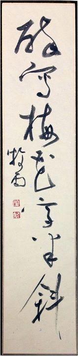 Chen Mu-Yu 陳牧雨   醉寫梅花字半斜