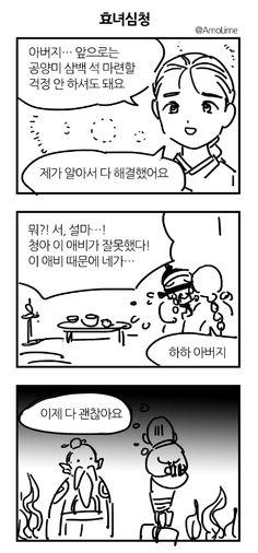 효녀심청 : 네이버 블로그 Webtoon, Peanuts Comics, Geek Stuff, Entertaining, Memes, Funny, Pictures, Fictional Characters, Korea