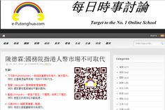 Share today article by blog.e-Putonghua.com & www.e-Putonghua.com 陳德霖:國務院指港人幣市場不可取代 23. OCT, 2013   生詞:  1. 不可取代(Bùkěqǔdài): 一般指其重要性非常大,無可替代。 例句: 此會員憑證具有唯一性和不可取代性。  2. 監管( Jiānguǎn): 監視管理;監督管理。 例句: 國家嚴格監管網絡平臺的應用。  3. 動搖(Dòngyáo): 一般指不堅定,不穩固,或使之不穩定。 例句: 她堅定的信仰從未動搖過。  4. 比鄰(Bǐlín): 隔壁,緊靠著,毗鄰。 例句: 兩家比鄰餐廳競爭非常激烈。  5. 衍生(Yǎnshēnɡ): 指演變而產生。 例句: 這是一種從攝影術衍生而來的新技術。  討論:  1. 文章中提到香港有著那些不可取代因素? 2. 針對本文 ,你還能列舉出香港的其他優勢嗎?