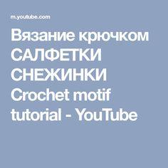 Вязание крючком САЛФЕТКИ СНЕЖИНКИ Crochet motif tutorial - YouTube