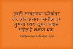 #Suvichar in #Marathi