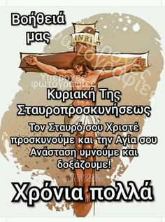 Greek Symbol, Name Day, Jesus Christ, Religion, Lord, Faith, Memes, Happy, Movie Posters