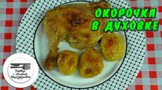Окорочка в духовке. Окорочка. Куриные блюда. Рецепт окорочков. Окорочка ...