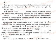 Ответ 4 - Геометрия 9 класс рабочая тетрадь Атанасян