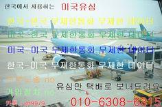 한국에서 사용하는 미국유심: 미국유심(대포아님)