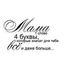 """Надписи """"Мама"""""""