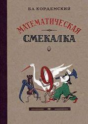 Скачивайте Борис Кордемский - Математическая смекалка онлайн и без регистрации!