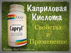 Каприловая кислота: что это и полезные свойства