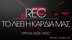 REC - To leei i kardia mas | Το λέει η καρδιά μας (Official Music Video)