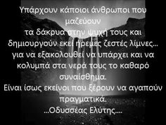 Greek Quotes, Forever Love, Poetry Quotes, Love Quotes, Messages, Cards, Greeks, Fitness Workouts, Articles