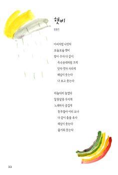 미리보기 Korean Style, Korean Fashion, Activities, School, Texts, K Fashion, Korea Fashion, Korean Fashion Styles