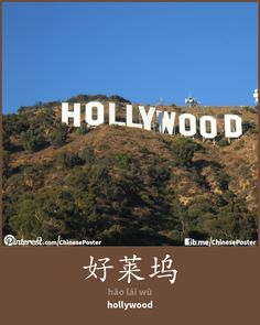 好莱坞 - hǎo lái wù - hollywood