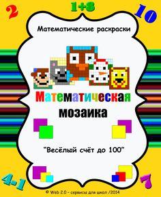"""WEB 2.0 - сервисы для школ: Математическая раскраска """"Веселый счет до 100"""""""