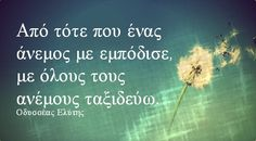 Οδυσσέας Ελύτης Wisdom Quotes, Me Quotes, Meaningful Quotes, Inspirational Quotes, Passion Quotes, Clever Quotes, Greek Words, Daily Inspiration Quotes, Minions Quotes