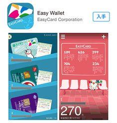 """悠遊カード(EasyCard)の残高・利用履歴を確認できるアプリ""""Easy Wallet"""""""