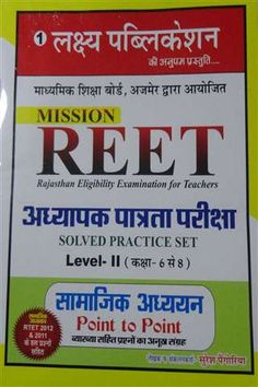 Book For REET (Level-II) Social Studies Solved Sractice Sets By Lakshya Publication @ #Mybookistaan http://mybookistaan.com/books/competition-guides/rpsc-exam/reet