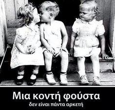 Ποτέ!!