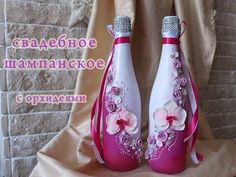 """Свадебное шампанское """"НЕВЕСТА"""" декор своими руками - YouTube"""