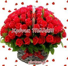 Χρόνια Πολλά Κινούμενες Εικόνες giortazo Happy Name Day, Happy Names, Beautiful Roses, Acai Bowl, Happy Birthday, Cartoons, Xmas Pics, Acai Berry Bowl, Happy Brithday