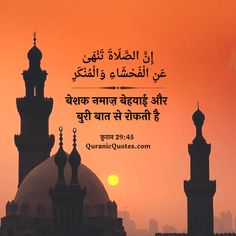 Quran Quotes, Hindi Quotes, Islamic Dua, Prayers, Movie Posters, Quotes, Quotes From Quran, Film Poster, Prayer