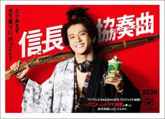 Nobunaga Concerto - Awesome 2014   J drama. A definite must see that is getting 9.8/10 ratings on Good Drama. Check it out !  Two favorites of 2014 Nobunaga Concerto  and Hours of my Life with  Haruma.