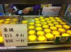 Hong Kong Egg Tarts (蛋撻)