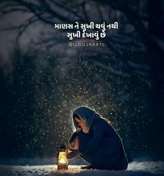 Marathi Quotes, Gujarati Quotes, Positive Quotes, Motivational Quotes, Inspirational Quotes, Quotations, Qoutes, Babe Quotes, Morning Greetings Quotes