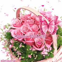 Name Day, Greece, Floral Wreath, Wreaths, Heart, Birthday, Flowers, Decor, Happy Brithday