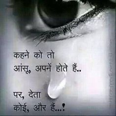 Sagar Prajapati added a new photo — with Ritu Verma and 23 others. Good Night Hindi Quotes, Marathi Love Quotes, Good Morning Quotes, Punjabi Quotes, Love Story Quotes, Sad Quotes, Words Quotes, Life Quotes, Sayings