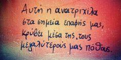 Σε τοίχο της Αθήνας Best Quotes, Love Quotes, Greek Quotes, Its A Wonderful Life, English Quotes, Some Words, Breakup, Tattoo Quotes, Writing