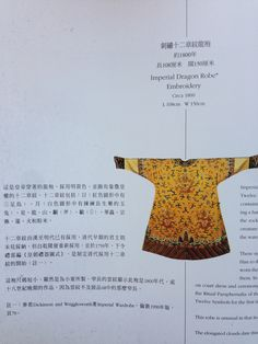 Imperial Dragon, Court Dresses, The Rock, Creatures, Embroidery, Needlepoint, Cut Work, Royal Dresses, Rock