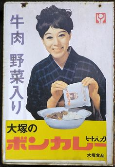 Wafu Works or Japanese curry advertisement Retro Advertising, Retro Ads, Vintage Advertisements, Vintage Ads, Vintage Posters, Japan Crafts, Showa Era, Japanese Poster, Poster Ads
